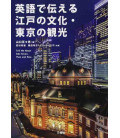 Tell Me About Edo-Tokyo, Then and Now