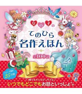 Onna no ko No Teno hira Meisaku E hon Zen100 Wa -Livre d'histoires classiques