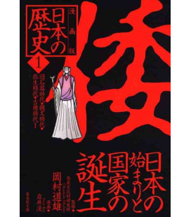 Manga-ban nihon no rekishi - Histoire du Japon à travers les mangas- Vol 1