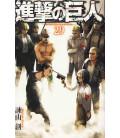 Shingeki no Kyojin (L'Attaque des Titans) Vol. 29