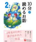10-Pun de Yomeru Ohanashi - histoires à lire en 10 minutes - (Lectures 2º primaire au Japon)