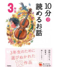 10-Pun de Yomeru Ohanashi - histoires à lire en 10 minutes - (Lectures 3º primaire au Japon)