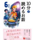 10-Pun de Yomeru Ohanashi - histoires à lire en 10 minutes - (Lectures 6º primaire au Japon)