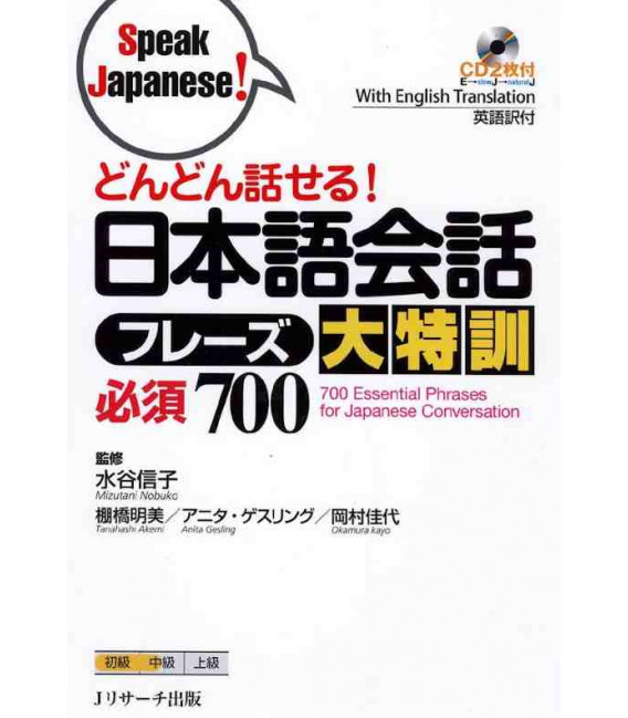 700 Essential Phrases for Japanese Conversation (2 CD Inclus)