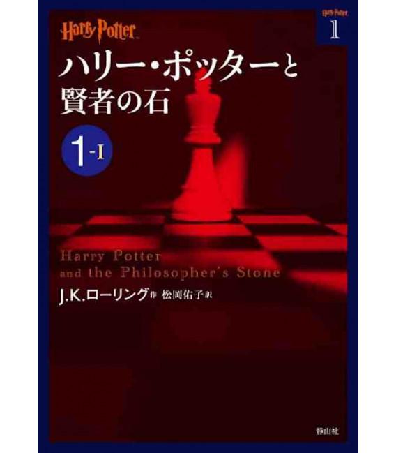 Harry Potter à l'école des sorciers 1-1 édition japonaise