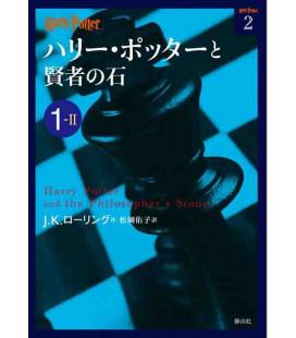 Harry Potter à l'école des sorciers 1-2 édition japonaise