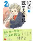 """10-Pun de yomeru denki """"Biographies à Lire en 10 minutes"""" (Lectures 2º primaire au Japon)"""