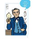 """10-Pun de yomeru denki """"Biografías"""" - Para leer en diez minutos- (Lecturas 2º primaria en Japón)"""