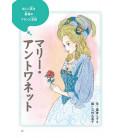 """10-Pun de yomeru denki """"Biografías"""" - Para leer en diez minutos- (Lecturas 4º primaria en Japón)"""