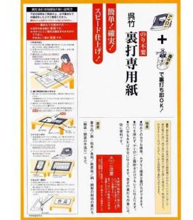 Papier de Calligraphie Kuretake- Modèle LA18-1 (Confirmé)- 10 feuilles- Papier du support