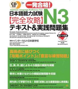 Nihongo noryokushiken N3 kanzen koryaku tekisuto & jissen mondaishu - N3 Strategies (2 CD inclus)