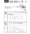 1 Nichi 15 bu no Kanji Renshu - Kanji Practice in 15 Minutes a day - Vol 2 Intermediate - Incluye CD