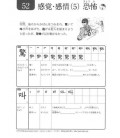 1 Nichi 15 bu no Kanji Renshu - Kanji Practice in 15 Minutes a day - Vol 2 Intermediate - CD Inclus