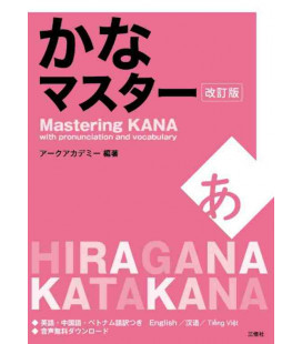 Mastering Kana in 12 days with pronunciation and vocabulary - New edition - Incl. Audio/MP3 à télécharger