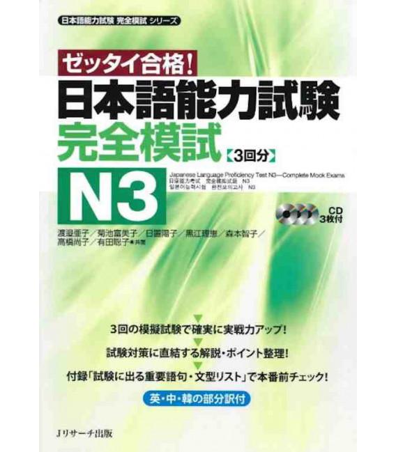 Nihongo noryoku shiken kanzen moshi N3 zettai gokaku! - Complete Mock exams - 3 CDs inclus