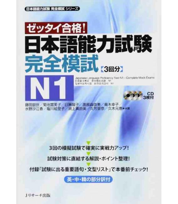 Nihongo noryoku shiken kanzen moshi N1 zettai gokaku! - Complete Mock exams - incluye 3 CDs