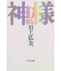 Kami Sama - Roman Japonais écrit par Hiromi Kawakami