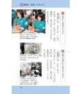 """Naze ? Doushite ? """"Curiosités"""" (Lectures - 1º année de primaire au Japon) deuxième édition"""