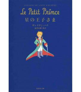 Hoshi no Oujisama (Le Petit Prince en japonais) - Traduit par Natsuki Ikezawa