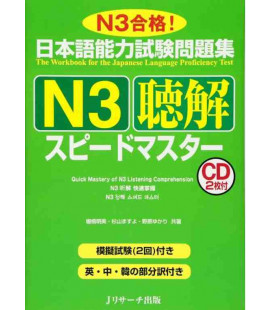 JLPT Speed Master N3: Listening Comprehension (Incluye 2 CDs)