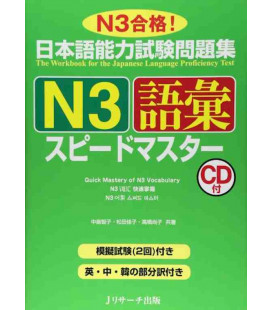 JLPT Speed Master N3: Vocabulary (CD inclus)