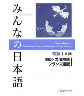 Minna no Nihongo Élémentaire 1 (FR) - Traduction & Notes grammaticales en FRANÇAIS (Shokyu 1 - 2ème édition)