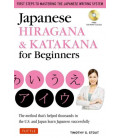 Japanese Hiragana & Katakana for Beginners (CD Inclus)