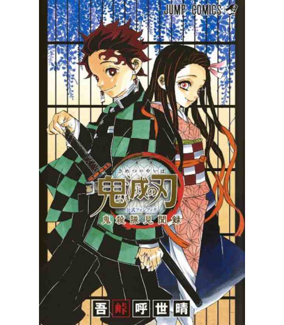 Kimetsu no Yaiba (Guardianes de la Noche) - Official Fan Book