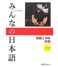 Minna no Nihongo 1 - Manuel - Version Kanji Kana (2ème édition) - CD inclus