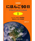 90 days of the Japanese Language 1 - Human (CD Inclus)