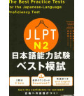 The Best Practice Tests for the Japanese-Language Proficiency Test N2 (Incl. Audio/MP3 à télécharger)