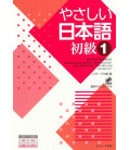 Yasashii Nihongo 1 - Simple and Easy Japanese Elementary Level 1 - Incluye CD