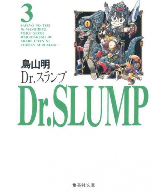 Dr. Slump 3 (Edition Anniversaire Shukan Shonen Jump)