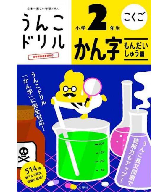 Unko Kanji Drill - Vol. 2 - Revised edition - Workbook