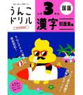 Unko Kanji Drill - Vol. 3 - Revised edition - Workbook