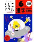 Unko Kanji Drill - Vol. 6 - Revised edition - Workbook