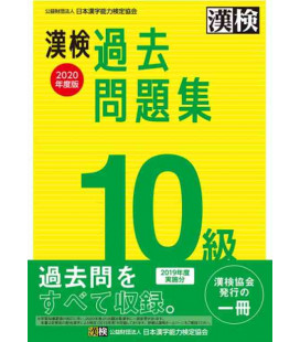 Kanji Kentei Niveau 10 - Annales 2020 - The Japan Kanji Aptitude Testing Foundation