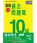 Simulador Examen Kanken Nivel 10 - Editado en 2020 por The Japan Kanji Aptitude Testing Foundation