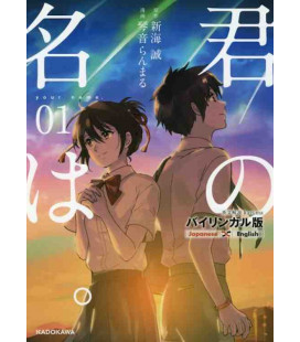 Kimi no na wa Vol. 1 - Manga Version - Édition bilingue japonais/anglais