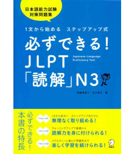 You can do it! Lectures pour le JLPT-N3
