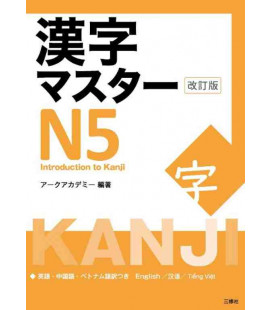 Kanji Master N5- Introduction to Kanji - New Edition