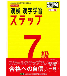 Preparation au Kanji Kentei Niveau 7 (Version Wide) - 4th edition