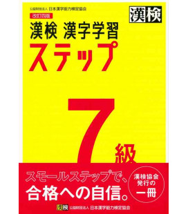 Preparation au Kanji Kentei Niveau 7 - 4th edition