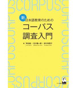 Shin Nihongo Kyoiku no tameno Corpus Chosa Nyumon