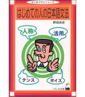 Hajimete no hito no nihongo bunpo - Japanese Grammar for beginners