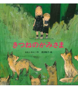 My Jump rope and the little Foxes (Histoire illustrée japonaise)