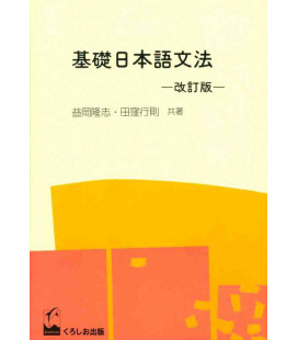 Intermediate Japanese Grammar - New Edition