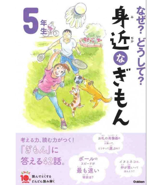 """Naze? Doushite? """"Preguntas curiosas"""" (Lecturas 5º primaria en Japón) Segunda edición"""