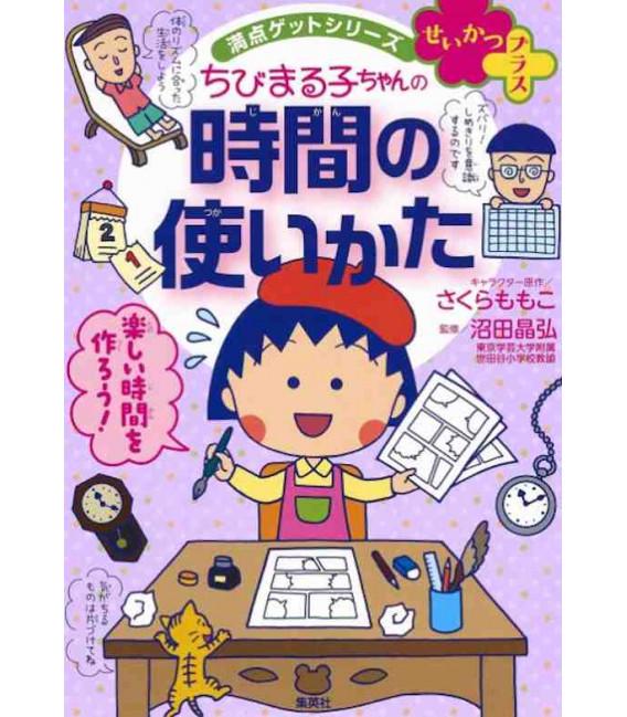Chibi Maruko Chan no Jikan no Tsukaikata (How to use Chibi Maruko's time)