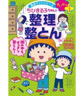 Chibi Maruko Chan no Seiri Seiton (Chibi Maruko's organization)